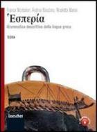 Hesperìa. Grammatica descrittiva della lingua greca. Per le Scuole superiori. Con espansione online
